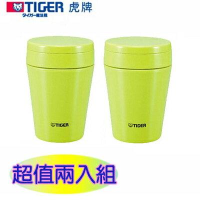 【TIGER虎牌】380cc不鏽鋼真空食物罐 MCC-B038-綠色GS(超值2入組)