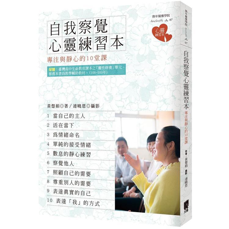 自我察覺心靈練習本:專注與靜心的10堂課