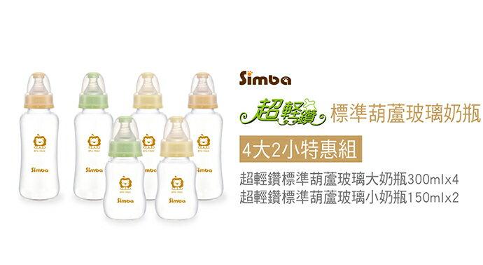 Simba小獅王辛巴 - 超輕鑽標準葫蘆玻璃奶瓶特惠組 (4大2小)加贈nac nac - 奶蔬洗潔精200ml! 2