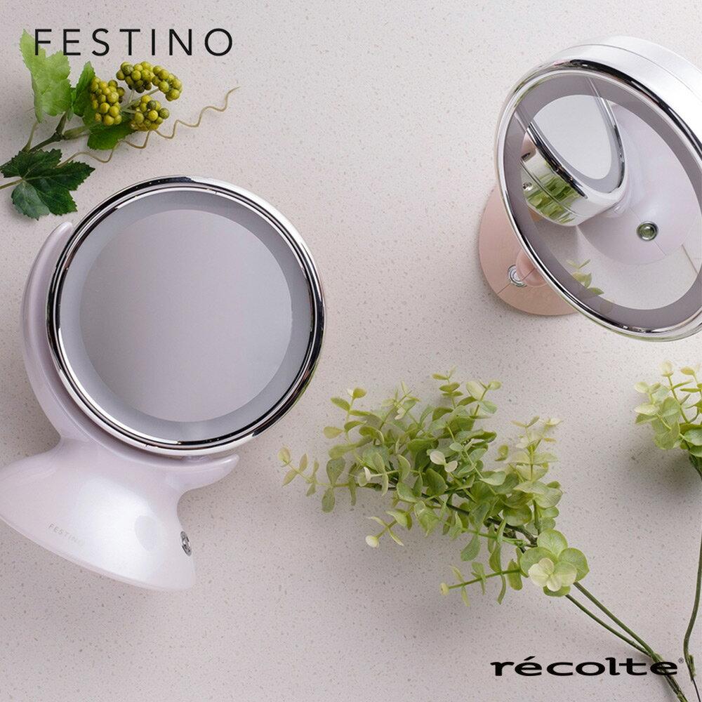 結帳價 1080 LED補光燈  補妝鏡  化妝鏡 recolte 麗克特 Festino 雙面柔光化妝鏡 SMHB-006 完美主義【U0225】好窩 節