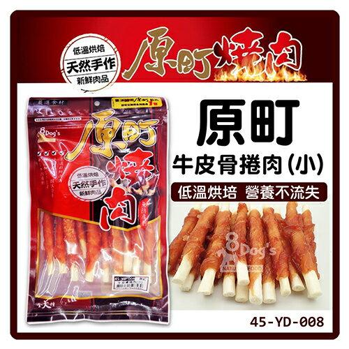 力奇寵物網路商店:【力奇】原町牛皮骨捲肉(小)-10支入(45-YD-008)-150元>可超取(D101C08)