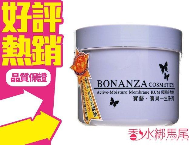 BONANZA 寶藝 保濕冷敷劑 550G 另有 酵素冷膜?香水綁馬尾?