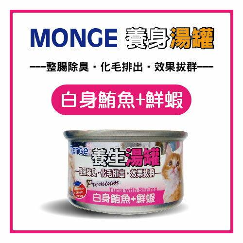 【力奇】MONGE 養生湯罐-白身鮪魚+鮮蝦-80g-23元/罐>可超取(C182A05)