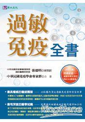 過敏免疫全書