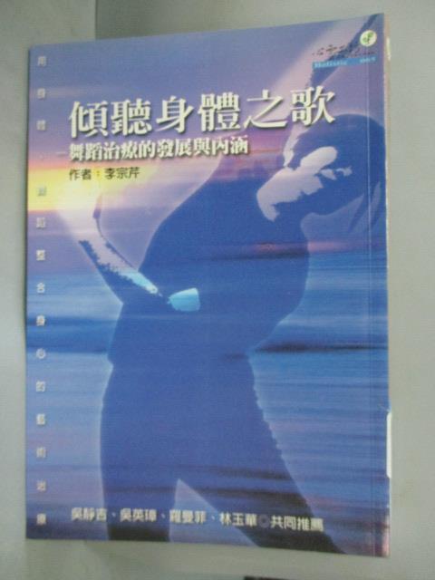 ~書寶 書T1/養生_IPW~傾聽身體之歌~舞蹈治療的發展與內涵_李宗芹