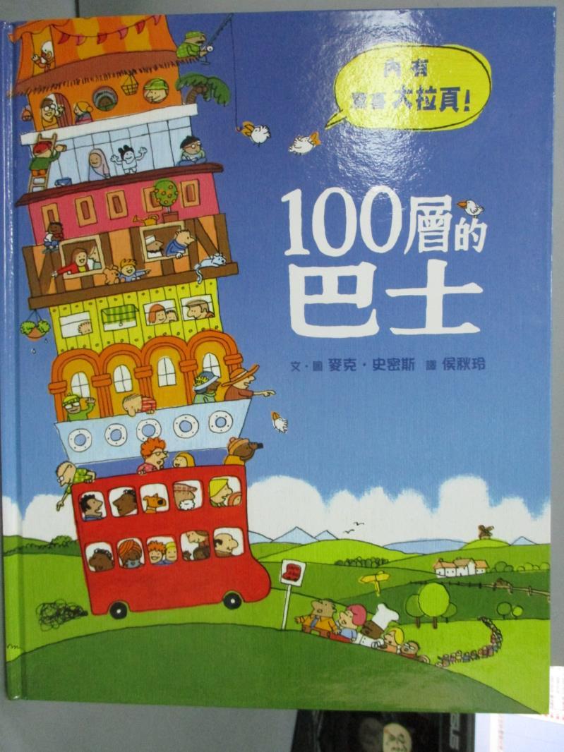 ~書寶 書T1/少年童書_YEW~100層的巴士_麥克.史密斯