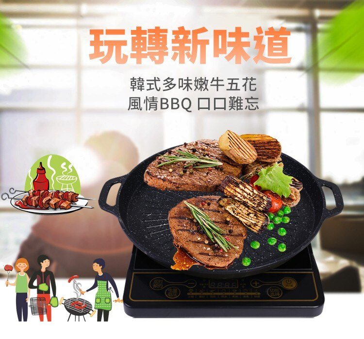 韓式麥飯石烤盤 燒烤 漏油 卡式爐 電磁爐 烤肉 不沾鍋 重量約1020g~1060g
