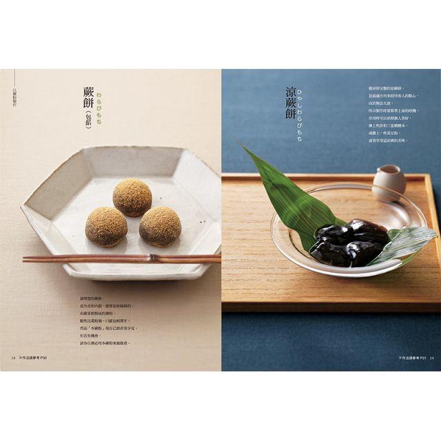 定格超圖解,不甜不膩的手作日式甜點:和果子專家教你,內餡、選皮到練切,蒸、烤、微波都可以,絕不失敗! 4