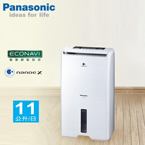 <br/><br/>  【新上市送好禮】Panasonic國際牌 11公升 清淨除濕機 F-Y22EN 智慧節能<br/><br/>