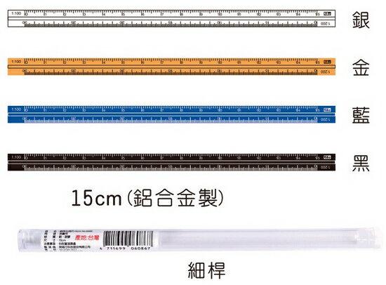 徠福 鋁合金比例尺 No.6086 / 支