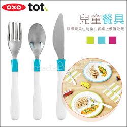 ✿蟲寶寶✿【美國oxo】輕鬆抓握 優雅吃飯 兒童不鏽鋼 三件餐具組/學習餐具組 3Y+ - 藍色