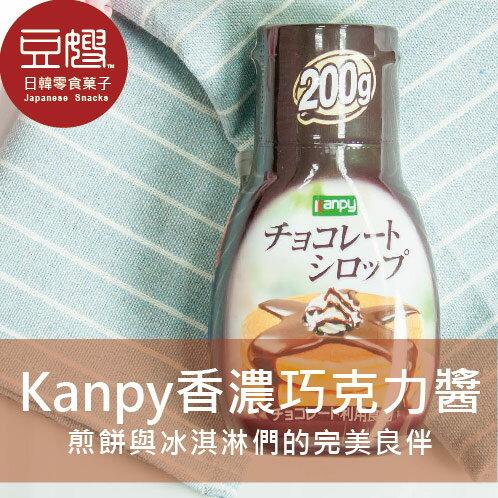 【豆嫂】日本調味Kanpy香濃巧克力醬(200g)★5月宅配$499免運★