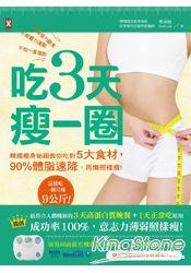 吃3天瘦一圈:韓國瘦身始祖教你吃對5大食材,90^%體脂速降,再懶照樣瘦!