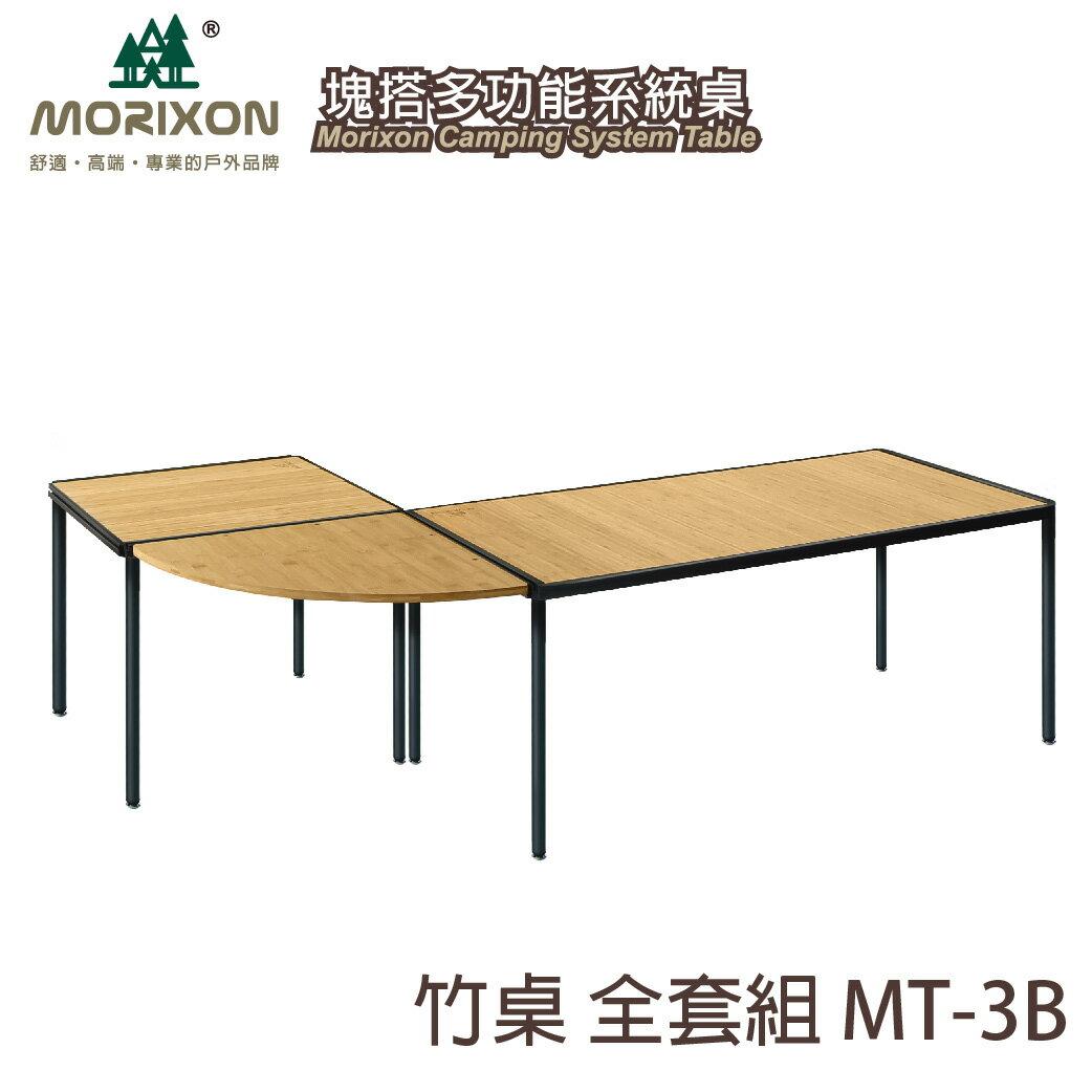 MORIXON 塊搭多功能系統桌 1