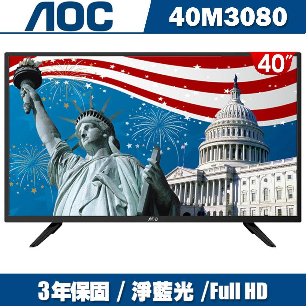 [整新福利品]美國AOC 40吋FHD LED液晶顯示器+視訊盒40M3080