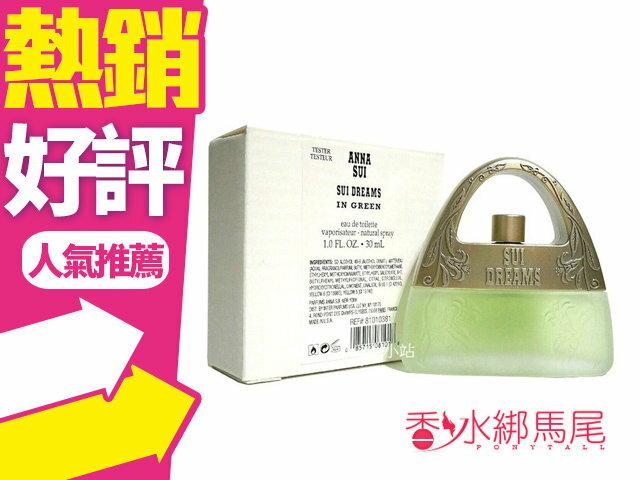 ANNA SUI 安娜蘇 甜蜜夢境 淡香水 茉綠 限量版 TESTER 30ML◐香水綁馬尾◐