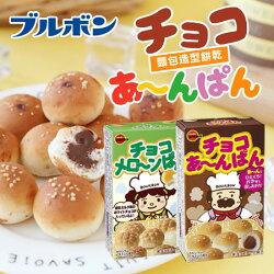 日本 Bourbon 北日本 麵包造型餅乾 (盒裝) 波蘿麵包 麵包 巧克力餅乾 餅乾 麵包餅乾 日本餅乾【N103354】