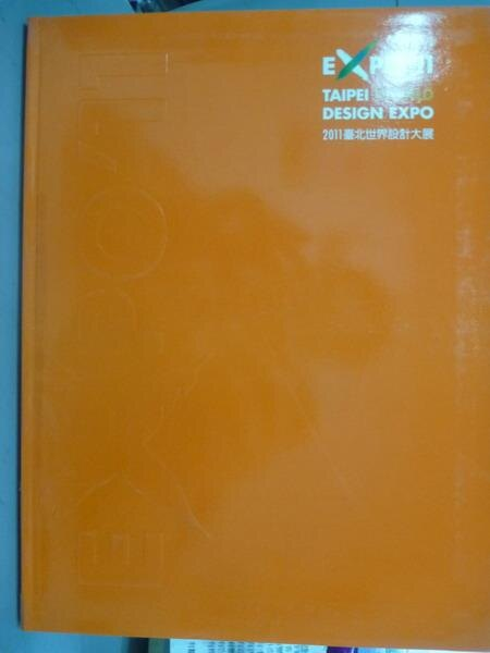 ~書寶 書T4/藝術_PLE~2011 Taipei world design expo