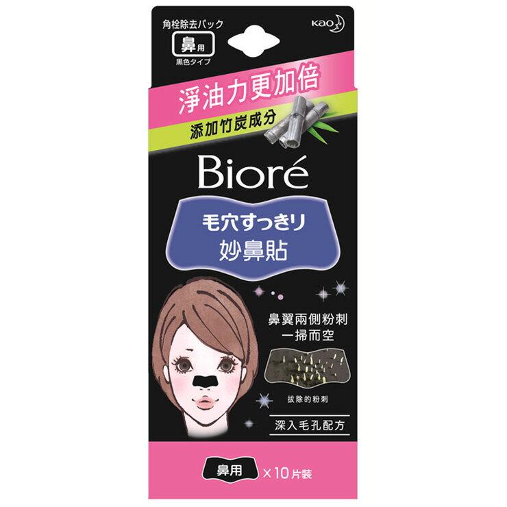 Biore 蜜妮 妙鼻貼(黑色) 女用 10片裝