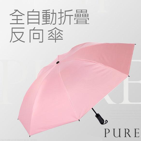 【葉子小舖】全自動反向折疊伸縮傘/晴雨兩用黑膠晴雨兩用/八骨/抗UV/黑膠傘/反向/自動傘/自動摺疊傘/折疊傘/雨傘