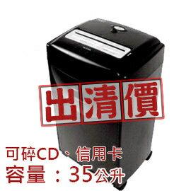 出清價 售完為止 【永昌文具】現貨供應 震旦 AS1500CD 專業型碎紙機 / 台