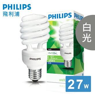 【飛利浦 PHILIPS LIGHTING】高亮版 27W E27 120V 螺旋省電燈泡-白光