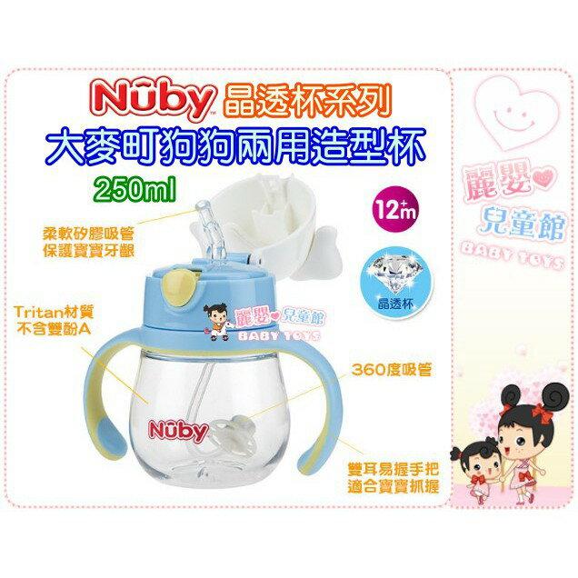 麗嬰兒童玩具館~美國NUBY-晶透杯系列-大麥町狗狗兩用造型杯360度吸管250ml
