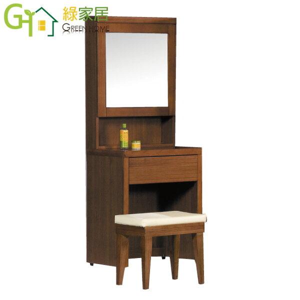 【綠家居】汐谷時尚2尺實木立鏡化妝台鏡台組合(含化妝椅)
