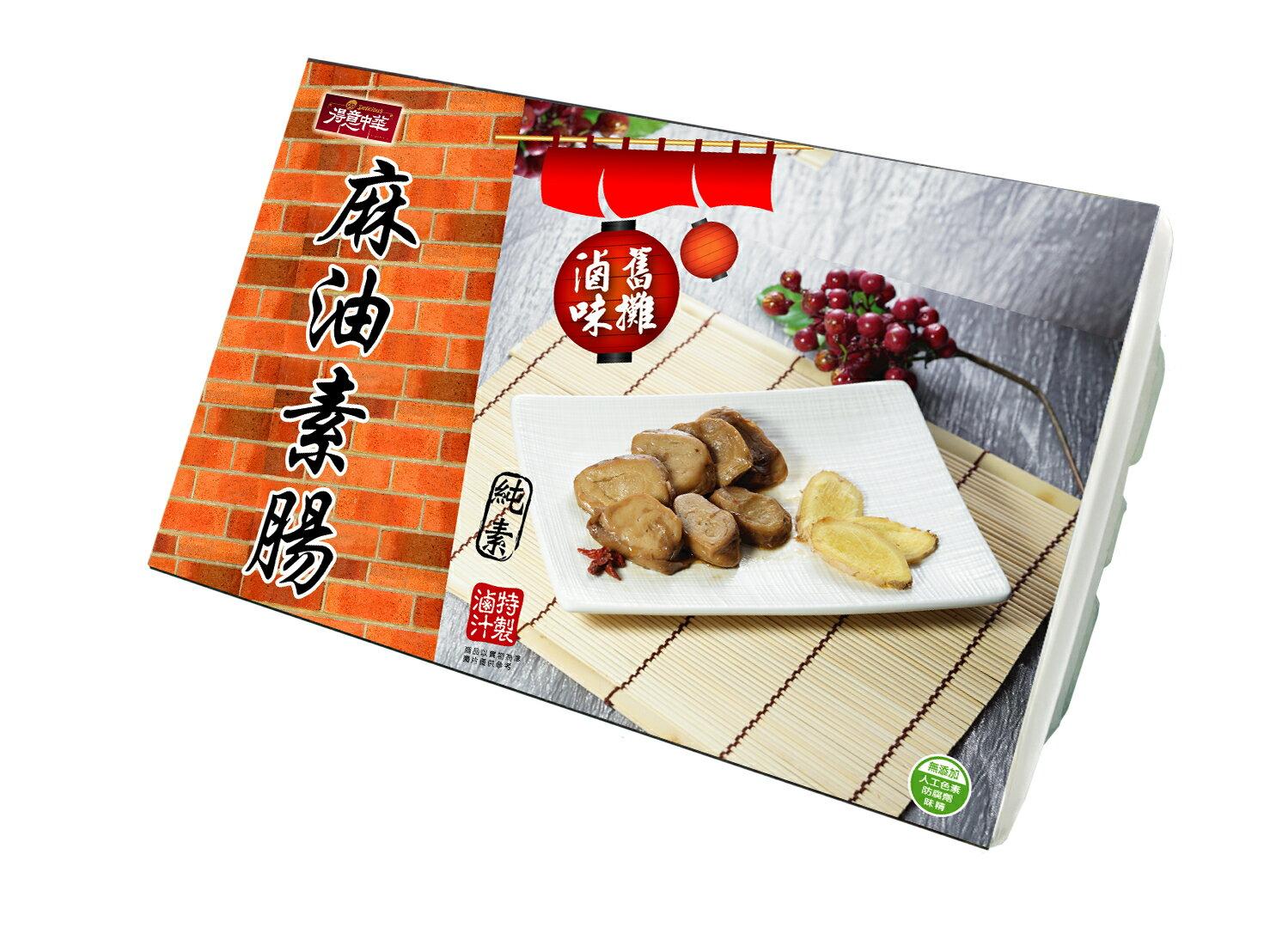 【*素食*得意中華舊攤滷味系列*台式麻油素腸*曉風精選】 0