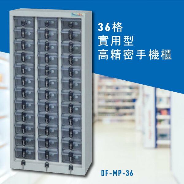 台灣NO.1大富實用型高精密零件櫃DF-MP-36收納櫃置物櫃公文櫃專利設計收納櫃手機櫃