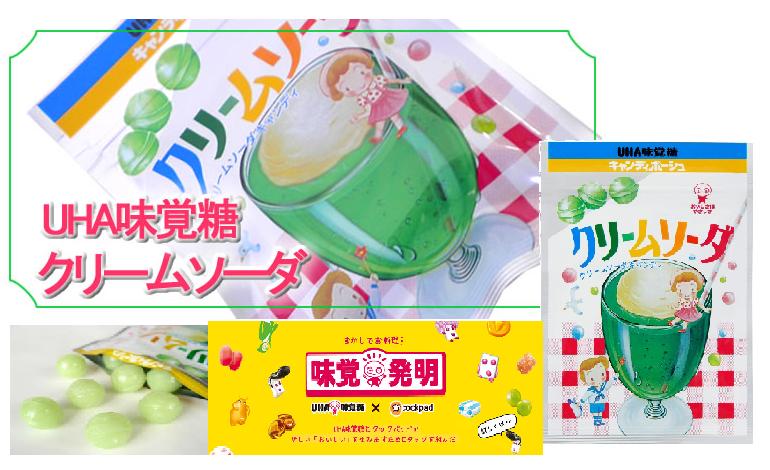 有樂町進口食品 日本 味覺糖 UHA奶油酥打糖 38g J22 49745153