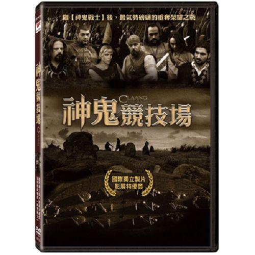 神鬼競技場DVD