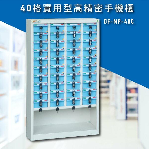 台灣NO.1大富實用型高精密零件櫃DF-MP-40C收納櫃置物櫃公文櫃專利設計收納櫃手機櫃