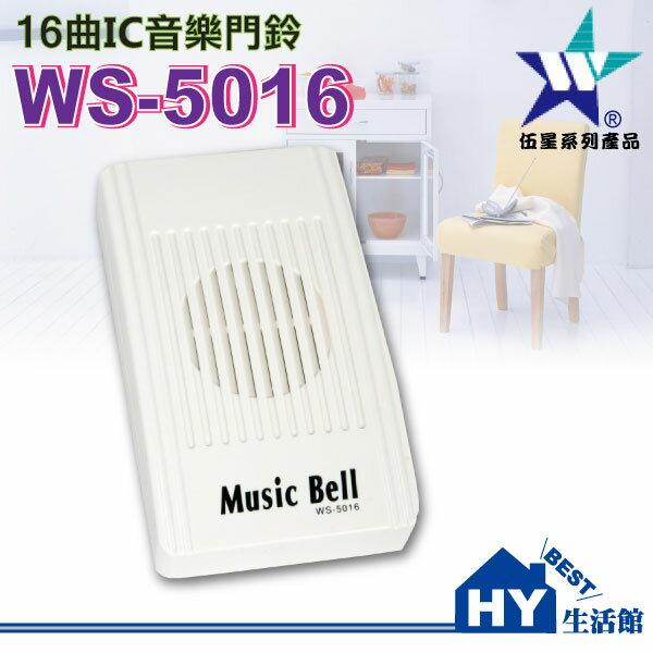 16曲IC音樂門鈴WS-5016《配線式電鈴 有線電鈴》台灣製造《HY生活館》水電材料專賣店