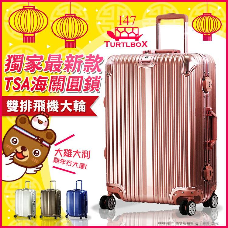 旅展狂推!!Turtlbox鋁框拉桿箱