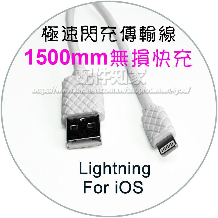 【150cm】Apple Lightning 8Pin 極速閃充傳輸線/正反可插/6A無損閃電充電線/加長快充線/手機/平板/行動電源/充電器/iPhone/iPad/5/6/7/8/X/mini/P..