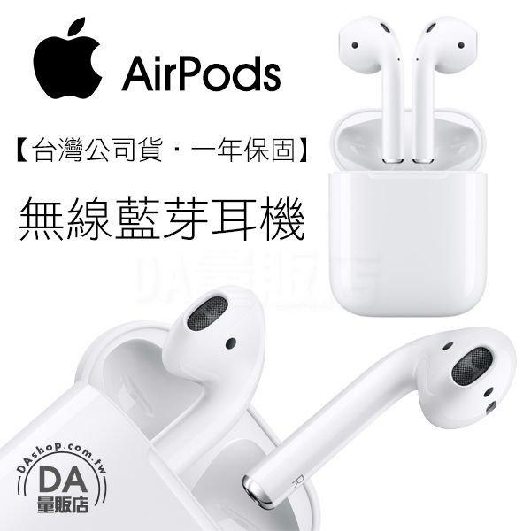 《現折一百原廠保固》原廠正品AppleAirPods藍芽無線耳機台灣公司貨一年保固iphone(W96-0160)