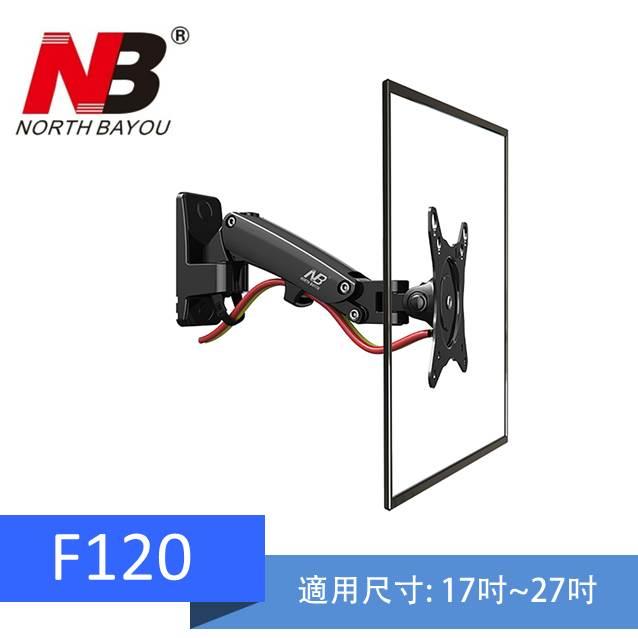 通達九邦影音商城 《NB》氣壓式液晶螢幕架《適用電競螢幕》(17-27吋)F120