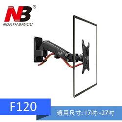 《NB》F120-17-27吋桌上型氣壓式液晶螢幕架《適用電競螢幕》