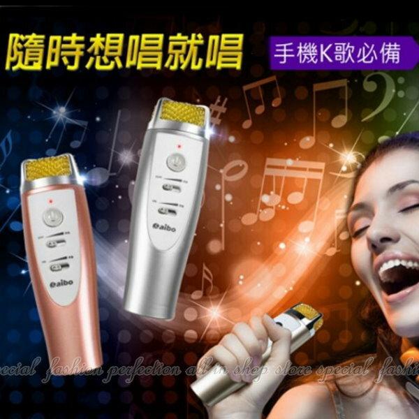 金屬色M8隨身唱行動麥克風Android  Apple共用歡歌手機K歌 行動KTV行動卡拉
