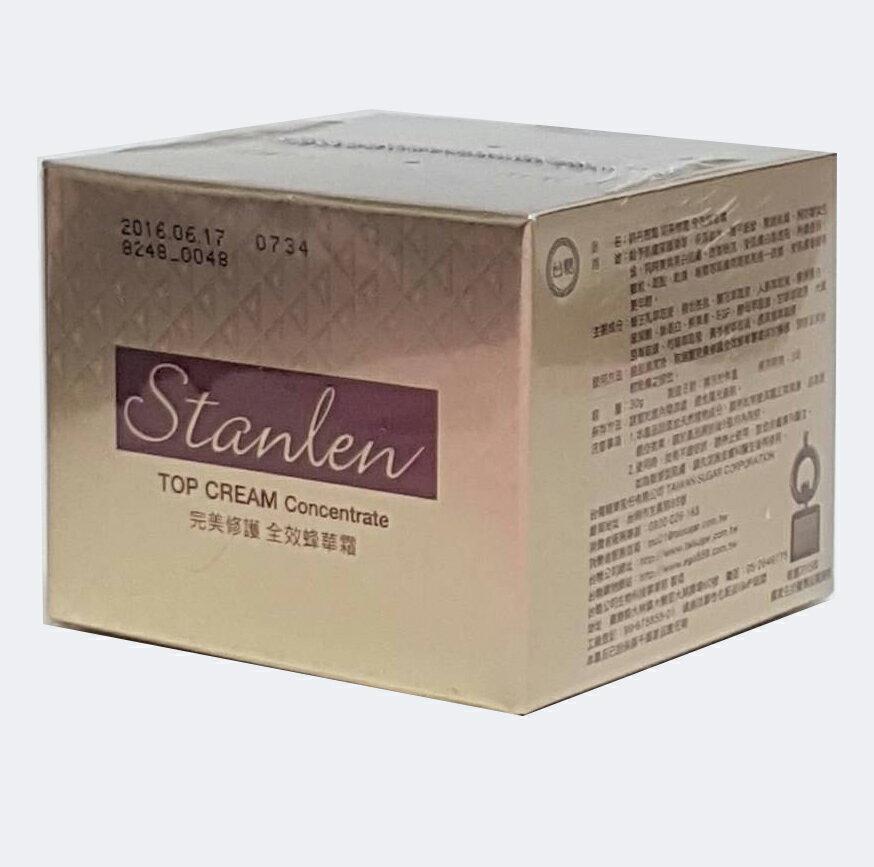 【小資屋】台糖詩丹雅蘭 完美修護全效蜂華霜(30g/瓶)效期2019..6.17