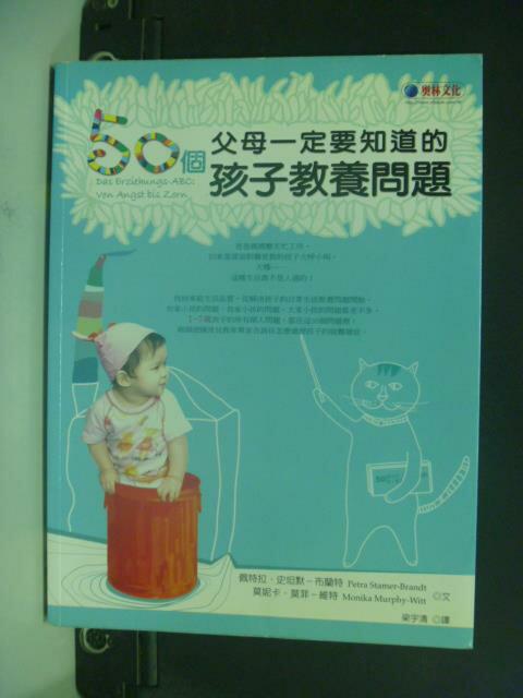【書寶二手書T8/親子_OIO】50個父母一定要知道的孩子教養問題_佩特拉