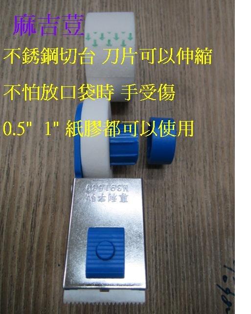 不銹鋼紙膠切台/切割器 刀片可伸縮0.5~ 1 3M~ 各大品牌紙膠皆適用 護理/護士好幫手