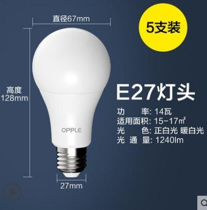 [快速出貨]led燈歐普照明led燈泡超亮節能球泡e14單燈e27大螺口家用節能燈光源創時代3C 交換禮物 送禮