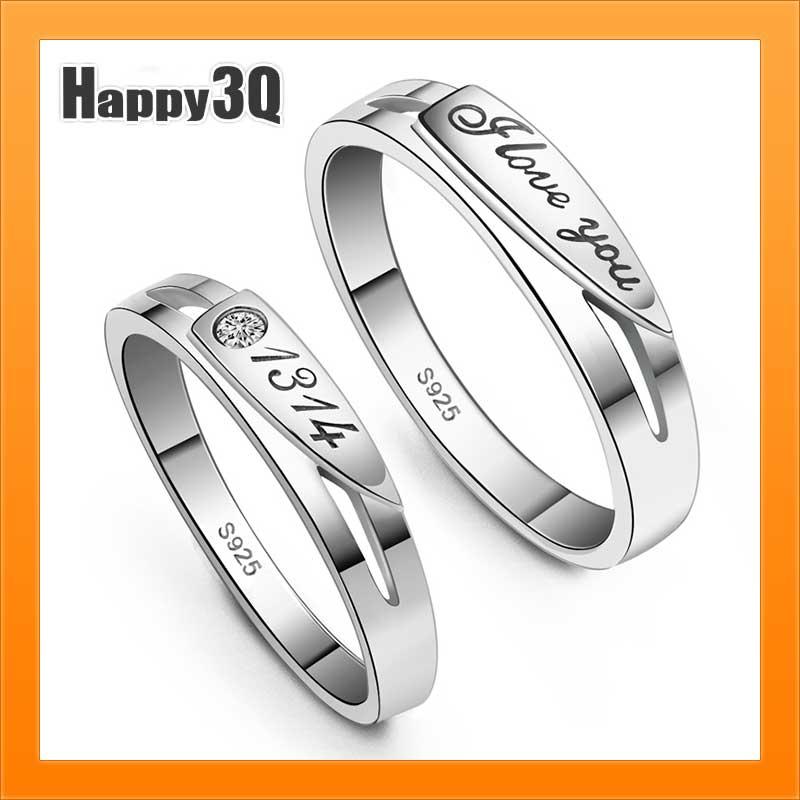 對戒指S925純情戒指情侶對戒人造鑽石情人節禮物免費刻字訂製禮物-9-26號【AAA2990】