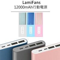 超取免運►火熱新上市►12000容量 雙USB快充行動電源 送保護套 可Lightning充電-Lamigo Fans-3C特惠商品
