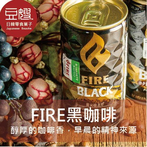 【豆嫂】日本咖啡 KIRIN FIRE 黑咖啡(185ml)