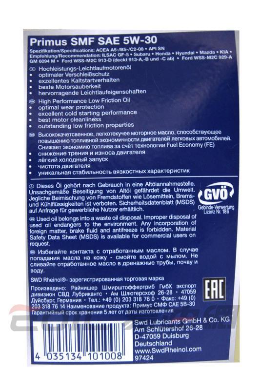SWD PRIMUS SMF 5W30 全合成機油