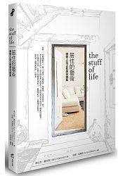 居住的藝術:雜物人生之新居住提案