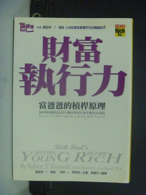 【書寶二手書T1/投資_KPA】財富執行力:富爸爸的槓桿原理_原價350_羅勃特.T.清崎